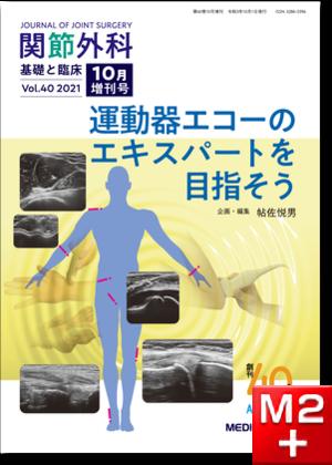 関節外科 2021年10月増刊号 運動器エコーのエキスパートを目指そう(Vol.40 No.14)