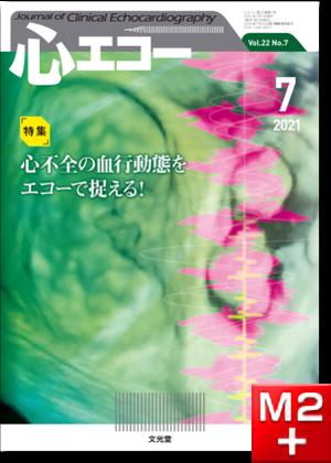 心エコー 2021年7月号(22巻7号)心不全の血行動態をエコーで捉える!