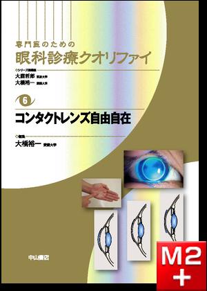 コンタクトレンズ自由自在〈専門医のための眼科診療クオリファイ6〉