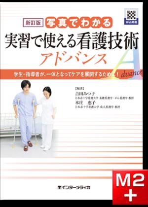 新訂版 写真でわかる実習で使える看護技術 アドバンス
