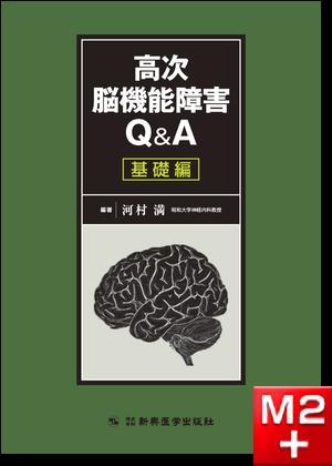 高次脳機能障害Q&A基礎編