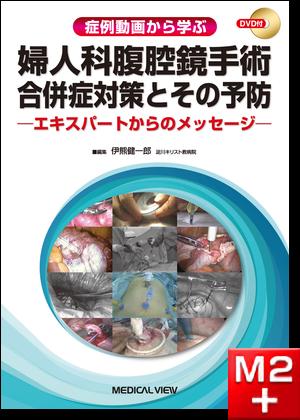 症例動画から学ぶ婦人科腹腔鏡手術 合併症対策とその予防~エキスパートからのメッセージ