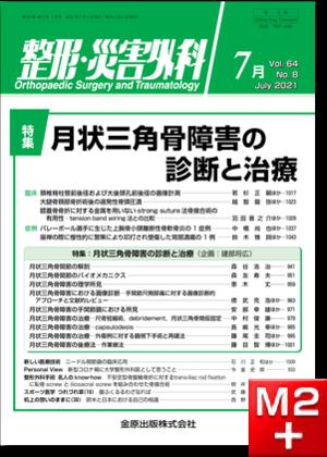整形・災害外科 2021年7月号 64巻8号 特集 月状三角骨障害の診断と治療 【電子版】