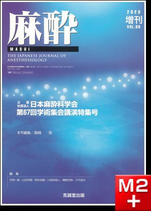麻酔 2020年11月増刊号【特集】日本麻酔科学会第67回学術集会講演特集号