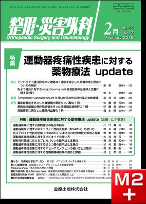 整形・災害外科 2016年2月号 59巻2号 特集 運動器疼痛性疾患に対する薬物療法 update【電子版】