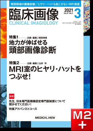 臨床画像 2021年3月号 特集1:地力が伸ばせる頭部画像診断/特集2:MRI室のヒヤリ・ハットをつぶせ!