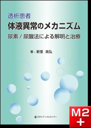 透析患者 体液異常のメカニズム-尿素/ 尿酸法による解明と治療