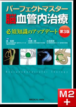 パーフェクトマスター脳血管内治療 必須知識のアップデート第3版