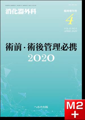 消化器外科 2020年4月臨時増刊号 術前・術後管理必携2020
