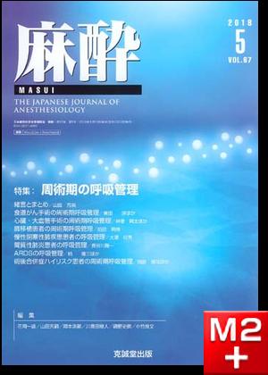 麻酔 2018年5月号【特集】周術期の呼吸管理