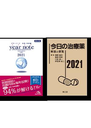 [202104]  今日・イヤーノートセット
