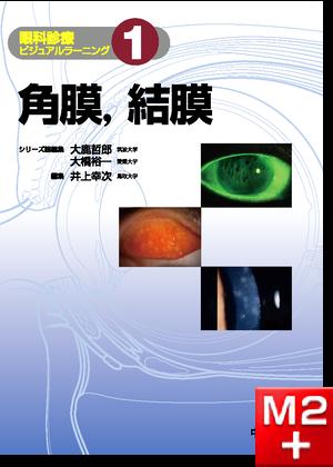 角膜,結膜〈眼科診療ビジュアルラーニング1〉