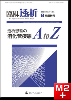 臨牀透析 2021 Vol.37 No.9 増刊号 透析患者の消化管疾患 A to Z
