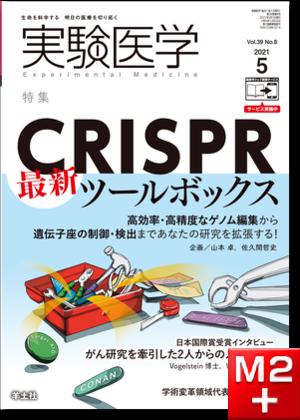実験医学2021年5月号 Vol.39 No.8 CRISPR最新ツールボックス 高効率・高精度なゲノム編集から遺伝子座の制御・検出まであなたの研究を拡張する!