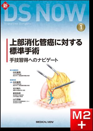 新DS NOW 1 上部消化管癌に対する標準手術