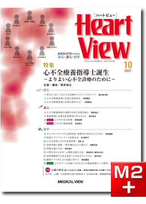 Heart View 2021年10月号 Vol.25 No.10 心不全療養指導士誕生~よりよい心不全診療のために