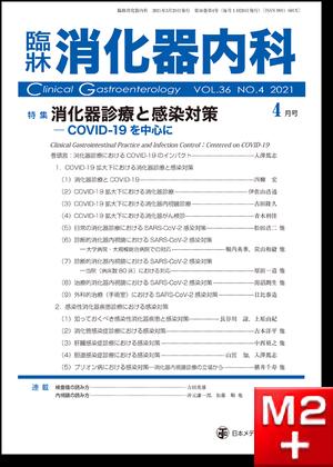 臨牀消化器内科 2021 Vol.36 No.4 消化器診療と感染対策-COVID-19 を中心に