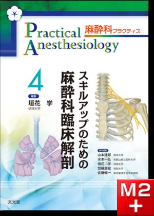 麻酔科プラクティス 4 スキルアップのための麻酔科臨床解剖