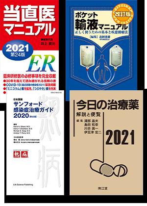 [202104] 臨床現場で役立つセット-4