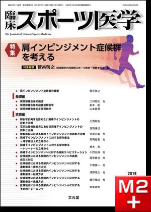 臨床スポーツ医学 2019年2月号(36巻2号)肩インピンジメント症候群を考える