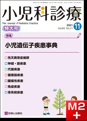 小児科診療 2021年 Vol.84 No.11【特集】小児遺伝子疾患事典