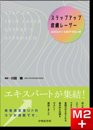 ステップアップ皮膚レーザー エキスパートのアプローチ