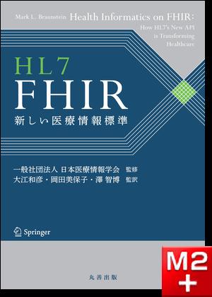 HL7 FHIR新しい医療情報標準