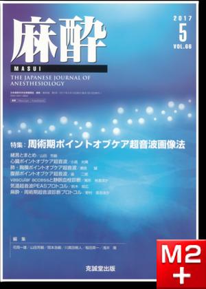 麻酔 2017年5月号【特集】周術期ポイントオブケア超音波画像法