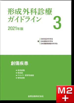 形成外科診療ガイドライン 3 2021年版 第2版~創傷疾患