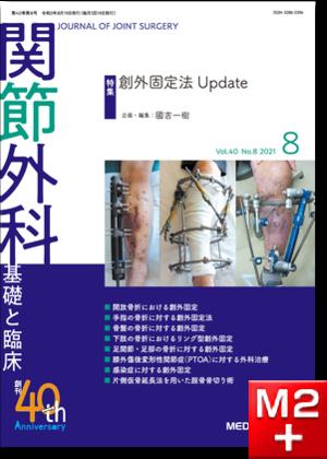 関節外科 2021年8月号 Vol.40 No.8 創外固定法Update