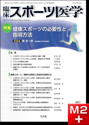 臨床スポーツ医学 2017年1月号(34巻1号)健康スポーツの必要性と指導方法