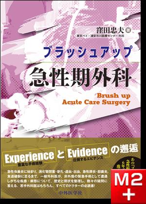 ブラッシュアップ急性期外科 Brush up Acute Care Sugery