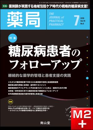 薬局 2019年7月 Vol.70 No.8 糖尿病患者のフォローアップ~継続的な薬学的管理と患者支援の実践