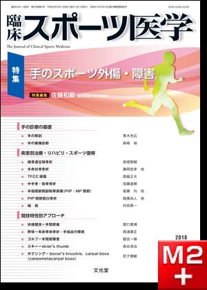 臨床スポーツ医学 2018年3月号(35巻3号)手のスポーツ外傷・障害