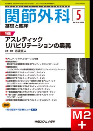 関節外科 2020年5月号 Vol.39 No.5 アスレティックリハビリテーションの奥義