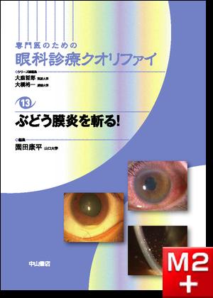 ぶどう膜炎を斬る!〈専門医のための眼科診療クオリファイ13〉