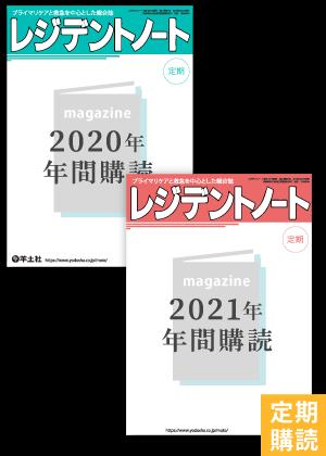 「レジデントノート」月刊誌 2020~2021年定期購読