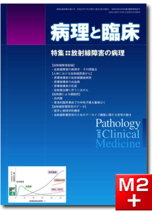 病理と臨床 2015年 1月号(33巻1号)放射線障害の病理