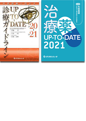 UP-TO-DATE 2冊セット(診療ガイドラインUP-TO-DATE2020-2021、治療薬UP-TO-DATE2021)