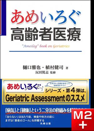 """あめいろぐ高齢者医療""""Ameilog"""" book on Geriatrics"""
