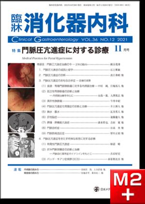 臨牀消化器内科 2021 Vol.36 No.12 門脈圧亢進症に対する診療