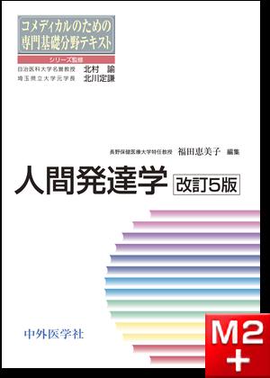コメディカルのための専門基礎分野テキスト 人間発達学 改訂5版