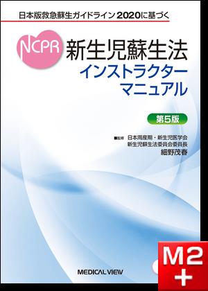 日本版救急蘇生ガイドライン2020に基づく 新生児蘇生法インストラクターマニュアル第5版