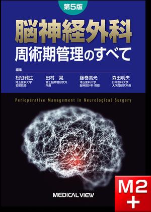 脳神経外科 周術期管理のすべて 第5版