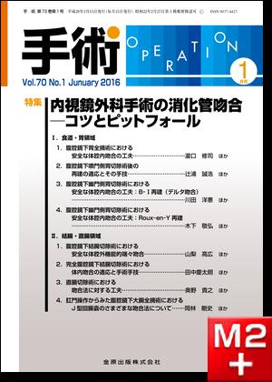 手術 2016年1月号 70巻1号 特集 内視鏡外科手術の消化管吻合 コツとピットフォール【電子版】