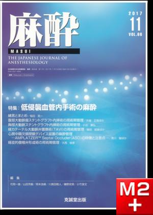 麻酔 2017年11月号【特集】低侵襲血管内手術の麻酔