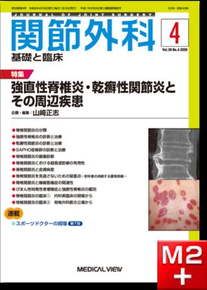 関節外科 2020年4月号 Vol.39 No.4 強直性脊椎炎・乾癬性脊椎関節炎とその周辺疾患