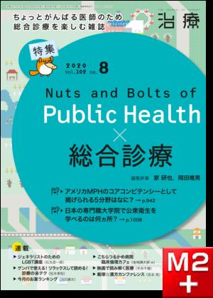 治療 2020年8月 Vol.102 No.8 Public Health × 総合診療