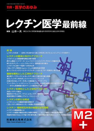 別冊「医学のあゆみ」レクチン医学最前線