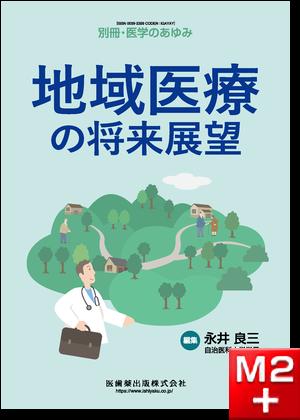 別冊「医学のあゆみ」地域医療の将来展望